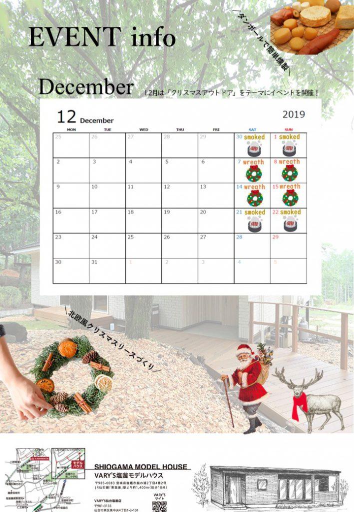 12月のイベント情報!【ミニ燻製お振舞い!&X'masリース作り!】