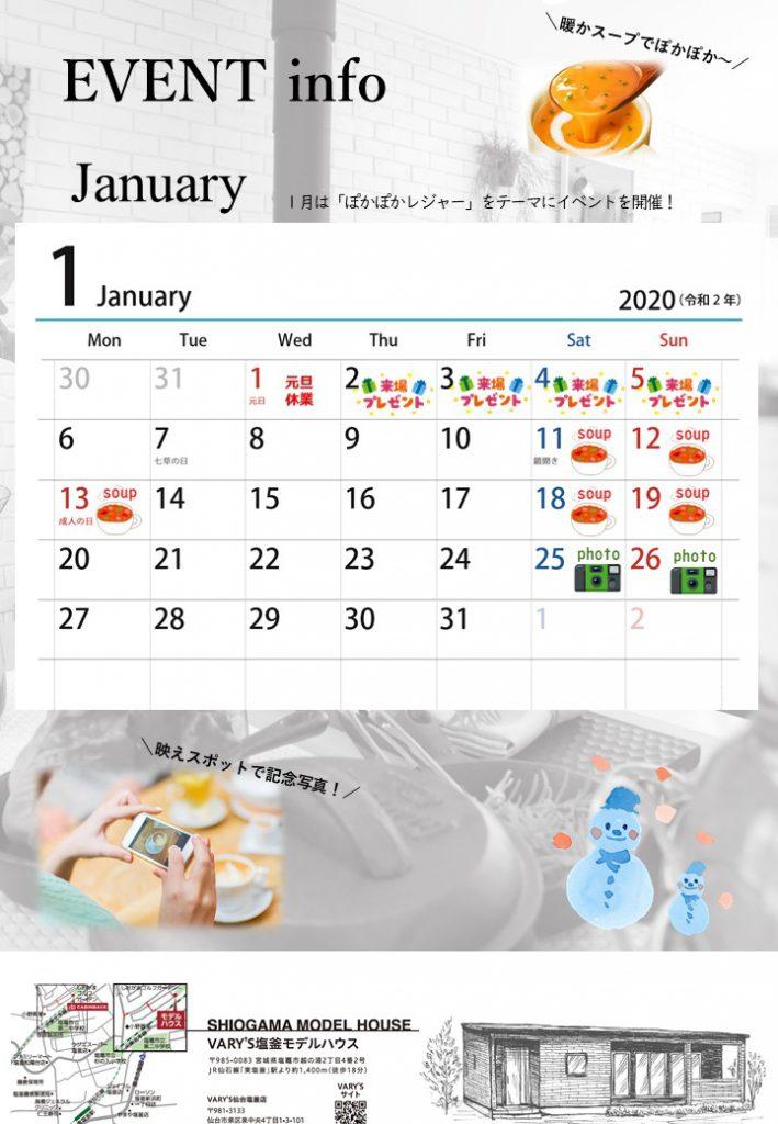 1月のイベント情報!【素朴でカワイイ新春プレゼント!&あったかスープ!&映えスポット撮影会】