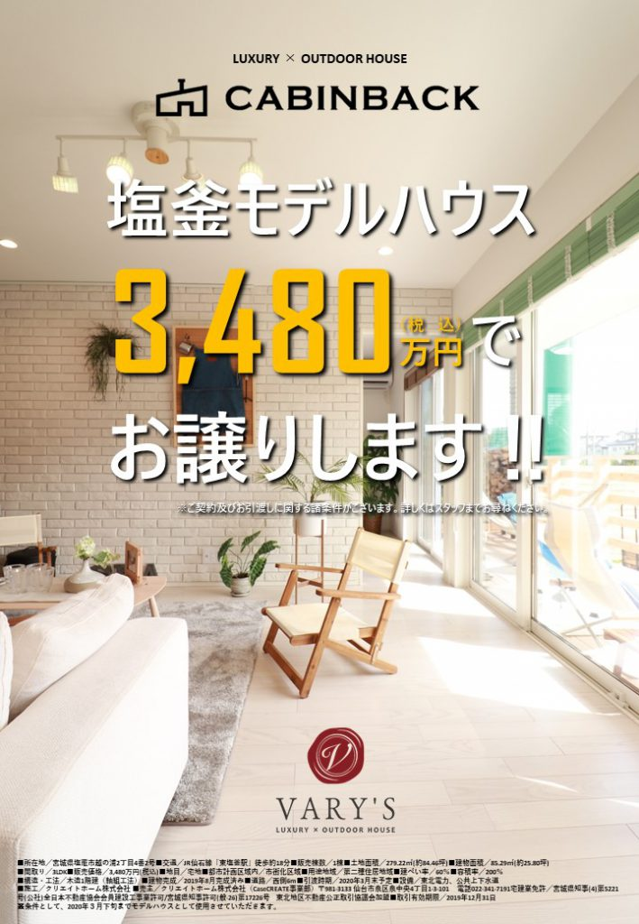 VARY'S塩釜モデルハウス【薪ストーブ付き!】をお譲りします!