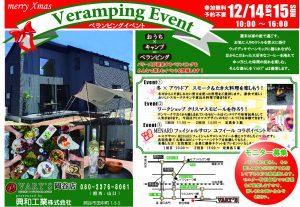 VARY'S岡谷店べランピングイベント開催のお知らせ