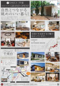 木更津市千束台に2棟のモデルハウスがOPENしております。