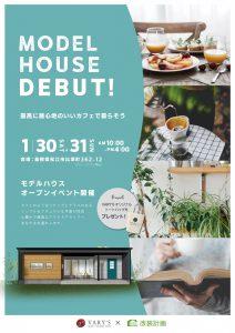 グリーンテラス黒田 「平屋の家 VARY'S」1/30㈯.31㈰完成見学会