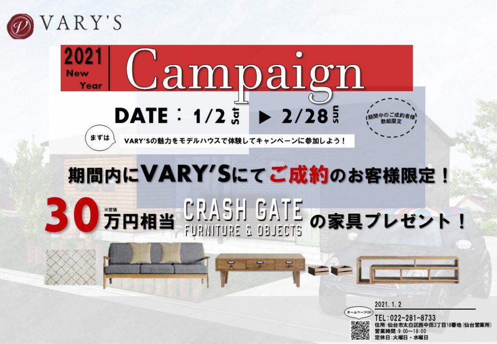 ご成約特典【CRASH GATEの家具30万円相当プレゼント!!】2月28日までご成約のお客様限定!